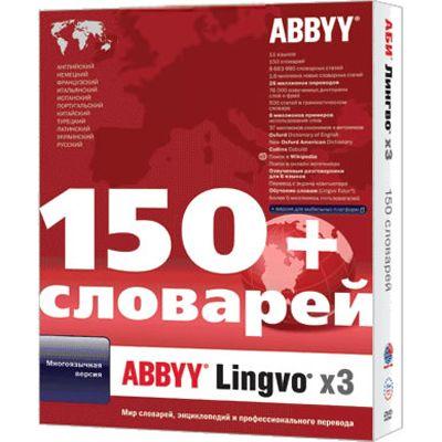 Программное обеспечение ABBYY Lingvo х3 Многоязычная версия box AL14-0S1B01-102