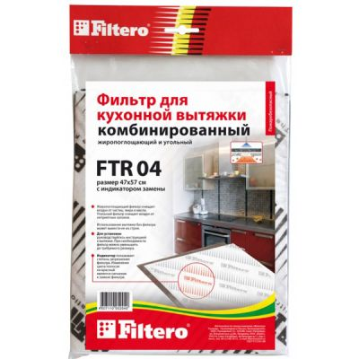 Filtero Фильтр жиропоглощающий для вытяжки FTR 04, 1шт