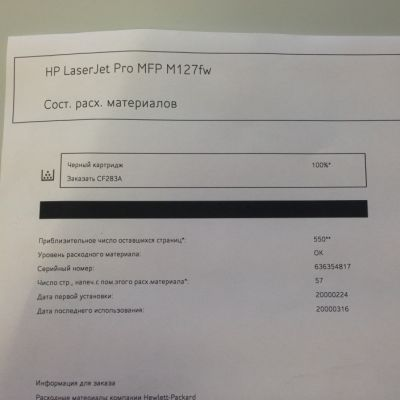 МФУ HP LaserJet Pro MFP M127fw #CZ183A(уценка)