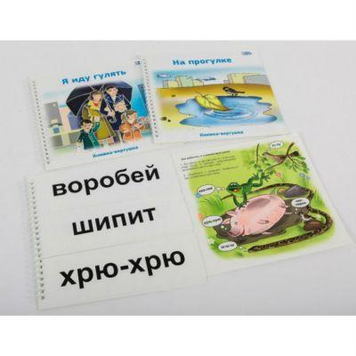 Умница Комплект для обучения чтению-Чтение с пелёнок (1039)