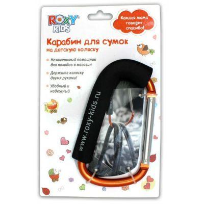 Roxy-Kids Карабин для детских колясок