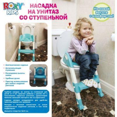 Roxy-Kids Насадка на унитаз с ножками и ступенькой