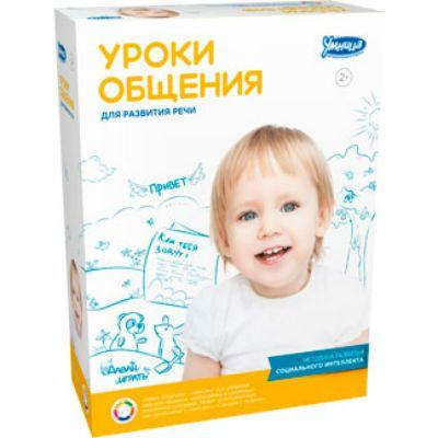 Умница Комплект для развития речевых навыков - Уроки общения (1041)