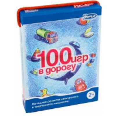 Умница 100 игр в дорогу. Синий выпуск (4004)