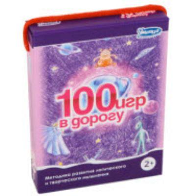 Умница 100 игр в дорогу. Фиолетовый выпуск (4005)