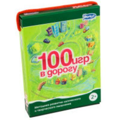Умница 100 игр в дорогу. Зеленый выпуск (4001)