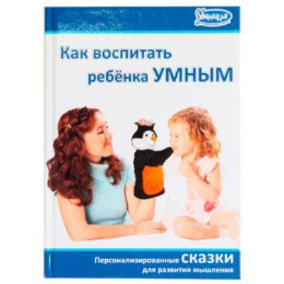 Умница Книга - как воспитать ребенка умным (5013)