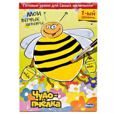 Комплект Умница 30 готовых творческих занятий - Мои первые шедевры. Чудо -пчелка (1026)