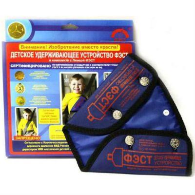 Фест Адаптер на ремень безопасности (детский) с лямкой 9168833