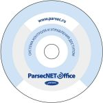 Программное обеспечение Parsec PNOffice-08