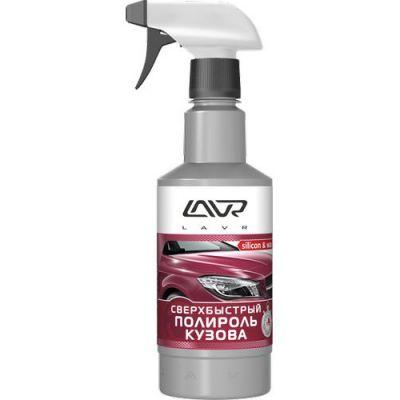 LAVR Сверхбыстрый полироль кузова superfast car polish 480мл