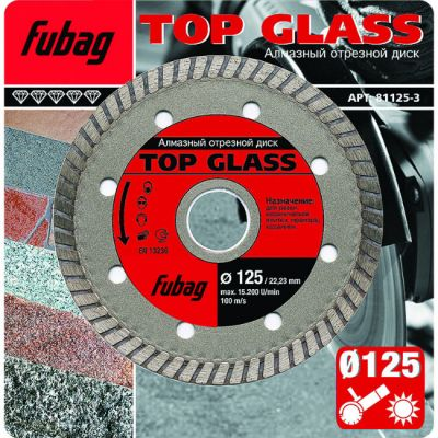 Диск Fubag алмазный D125 Top Glass 81125-3