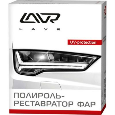 Полироль LAVR -реставратор фар Polish Restorer Headlights комплект 20мл