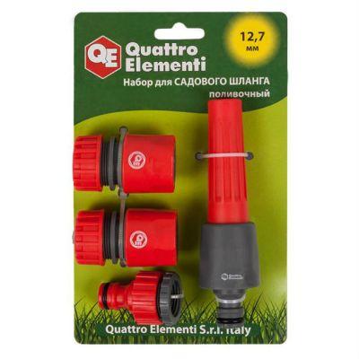 Набор Quattro Elementi поливочный 4 предмета 241-260