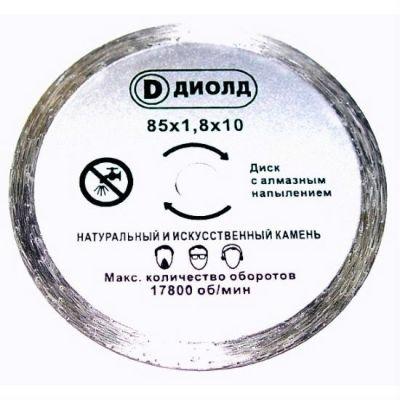 Диск Диолд пильный ДМФ-85 АН для ДП-0.55МФ алм.напыление 90063003д