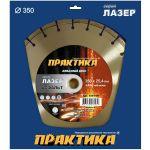 Практика Диск алмазный Лазер-70 350х25,4 Кирпич, Бетон (030-276)