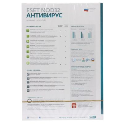 Антивирус ESET NOD32 универсальная лицензия на 1 год на 3ПК или продление на 20 месяцев (0+) (NOD32-ENA-1220(BOX)-1-1)