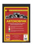 "PSV Коврик багажника влаговпитывающий ""Верона"" 80*100 см 116855"