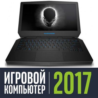 Ноутбук Dell Alienware 13 A13-4851