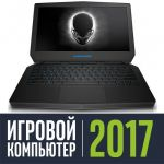 Ноутбук Dell Alienware 13 A13-4851