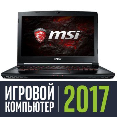 Ноутбук MSI GS40 6QE-233RU