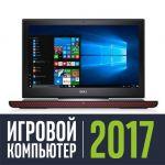 Ноутбук Dell Inspiron 15 Gaming 7566 7566-9647