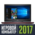 Ноутбук Dell Inspiron 15 Gaming 7566 7566-9821