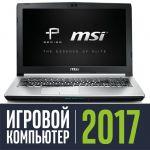 Ноутбук MSI PE60 6QE-083RU 9S7-16J514-083