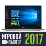 Ноутбук Dell XPS 15 9550-2334