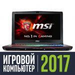 Ноутбук MSI GE62VR 6RF-259RU (Apache Pro) 9S7-16JB12-259
