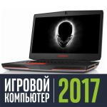 Ноутбук Dell Alienware 15 A15-1585
