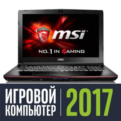 Ноутбук MSI GE62 6QF-050RU Apache Pro Heroes 9S7-16J432-050
