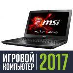 Ноутбук MSI GL72 6QD-004RU 9S7-179675-004