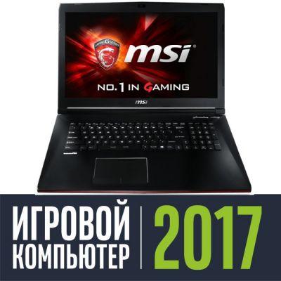 Ноутбук MSI GP72 6QF-273RU Leopard Pro 9S7-179553-273