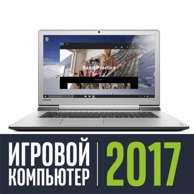 Ноутбук Lenovo IdeaPad 700-17ISK 80RV006ERK