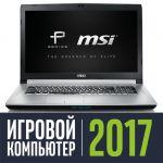 Ноутбук MSI PE70 6QE-061RU 9S7-179542-061