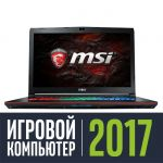 Ноутбук MSI GE72VR 6RF-245RU (Apache Pro) 9S7-179B11-245
