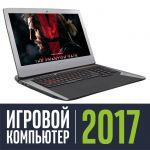 Ноутбук ASUS ROG G752VL-GC082T 90NB09Y1-M00940