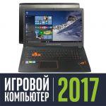 Ноутбук ASUS ROG GL702VM 90NB0DQ1-M00790