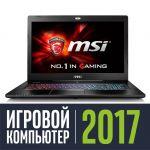 Ноутбук MSI GS72 6QE-436RU Stealth Pro 9S7-177514-436