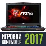 Ноутбук MSI GT72S 6QD-843RU (Dominator G) 9S7-178211-843