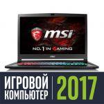 Ноутбук MSI GS73VR 6RF Stealth Pro 9S7-17B112-037