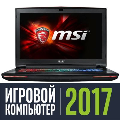 Ноутбук MSI GT72S 6QE-827RU Dominator Pro G 9S7-178211-827