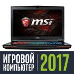 Ноутбук MSI GT72VR 6RE-404RU (Dominator Pro) 9S7-178511-404