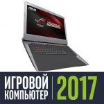 Ноутбук ASUS G752VY 90NB09V1-M03880