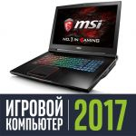 Ноутбук MSI GT73VR 6RE-047RU (Titan) 9S7-17A111-047