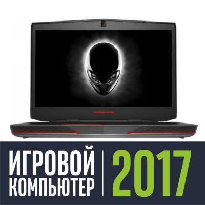 Ноутбук Dell Alienware 17 R2 A17-9808