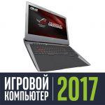 Ноутбук ASUS ROG G752VY-GC260T 90NB09V1-M02980