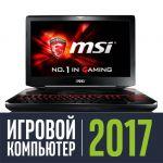 Ноутбук MSI GT80S 6QE-294RU (Titan SLI) 03620249S7-181412-294