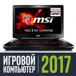Ноутбук MSI GT80S 6QF-212RU Titan SLI 9S7-181412-212